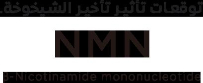 توقعات تأثير تأخير الشيخوخة. NMN β-Nicotinamide mononucleotide