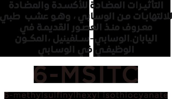 التأثيرات المضادة للأكسدة والمضادة للالتهابات من الوسابي ، وهو عشب  طبي معروف منذ العصور القديمة في اليابان.الوسابي-سلفينيل ،المكون الوظيفي في الوسابي 6-MSITC β-methylsulfinylhexyl isothiocyanate